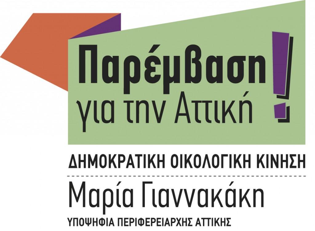 logo_ATTIKH PAREMVASI_color