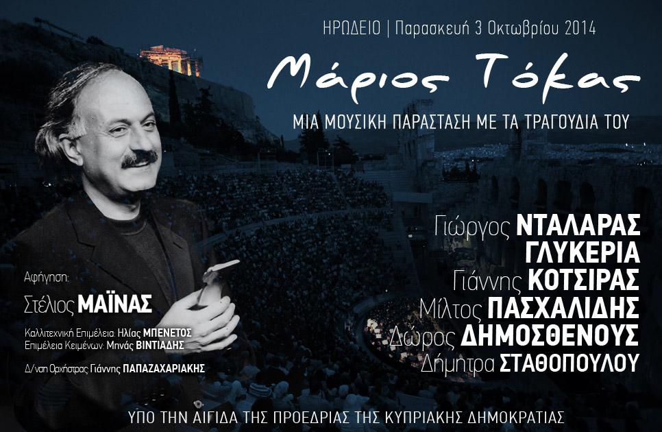 Ηρώδειο: Συναυλία αφιέρωμα στον Μάριο Τόκα