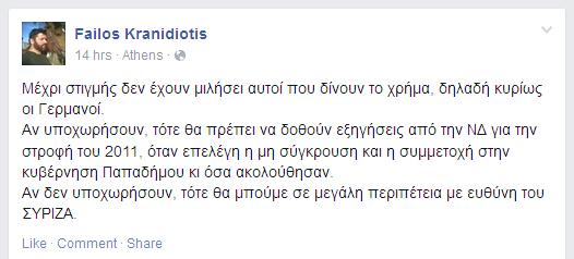kranidiotis02022015