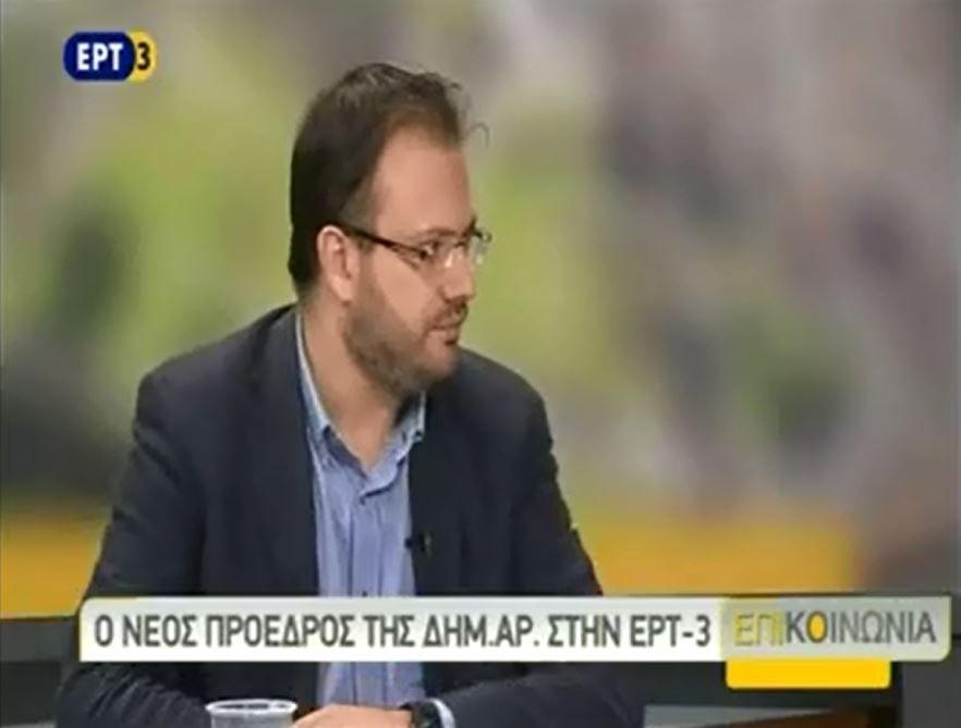 O Πρόεδρος της ΔΗΜΑΡ Θ. Θεοχαρόπουλος στην ΕΡΤ 3 (Βίντεο)