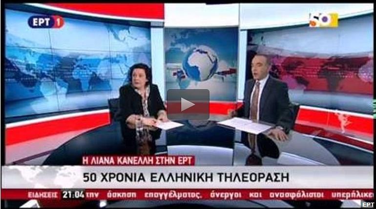 Εισβολή της ομάδας «Ρουβίκωνας» στην ΕΡΤ  (Βίντεο)