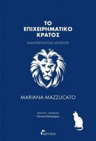 MAZZUCATO-exof