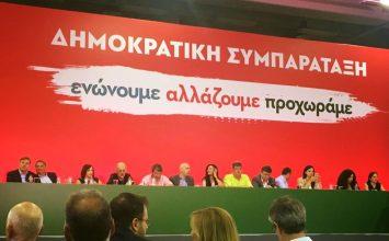Συνέδριο  Δημοκρατικής Συμπαράταξης – Οι ομιλίες των στελεχών την δεύτερη ημέρα των εργασιών